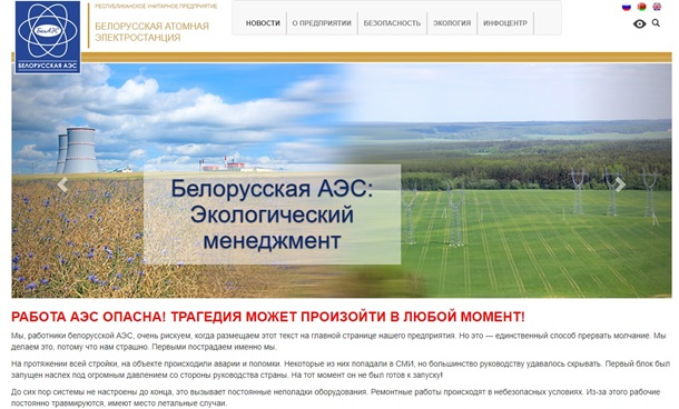 isilauzimas i Baltarusijos AE svetaine